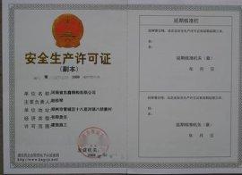防伪材料产品生产许可证