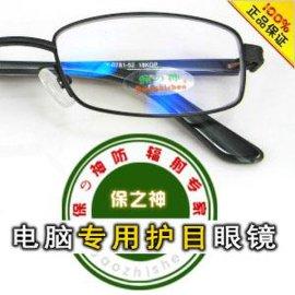 防电脑辐射眼镜(#A-143)