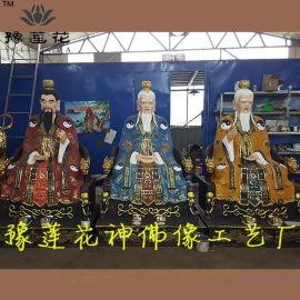 三清神像豫莲花 、三清太上道祖神像 三清祖师像、