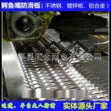 匯金廠家生產工業平臺防滑板 3mm鱷魚嘴踏步防滑板梯子樓梯腳踏板