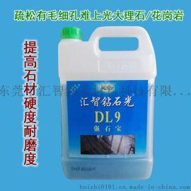 汇智钻石光 DL9强石宝 地坪固化剂 地坪加硬剂