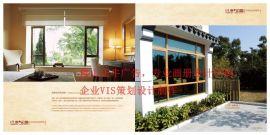 铝木别墅门窗画册设计印刷欧派门业产品图册宣传册欣赏