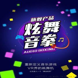 广州幻影星空VR炫舞音拳一款专为音乐爱好者提供的虚拟现实设备