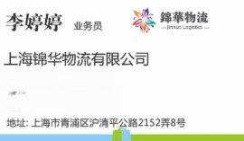 上海到台湾的物流公司