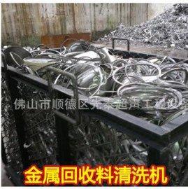 供应先泰牌废铜废铝废铁不锈钢金属屑片回收料清洗机超声波清洗