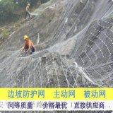 山体防护网多少钱 钢丝绳主动网生产厂家