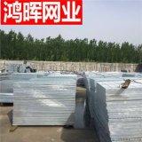 鋼結構平臺鋼格柵板,經久耐用平臺鋼格柵板
