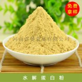 水解粉 大豆蛋白水解粉 优质植物水解粉