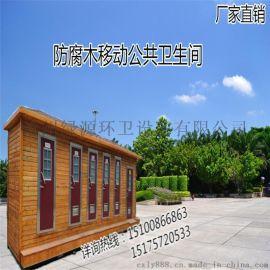 晋城旅游景区厕所移动环保厕所生态公共卫生间