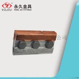 铜铝接线夹 接续金具 铜铝过渡并沟线夹JBTL-2