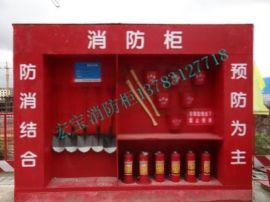 宏寶廠家生產工地消防櫃消防組合櫃最齊全