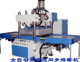 25kw高周波同步熔断压盒机(8KW-25KW)