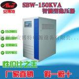 深圳安博特直銷三相380V大功率穩壓器50KW  射切割機專用穩壓器SBW-50KVA