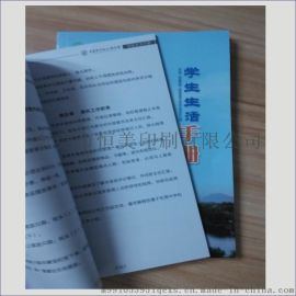 东莞供应产品画册印刷 无线胶装画册 产品宣传册