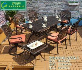 舒納和SH01防腐防鏽6椅1鑄鋁桌椅
