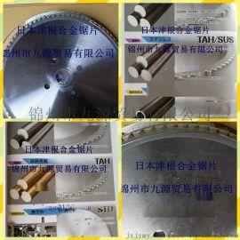日本津根合金锯片  适用:切割非铁金属