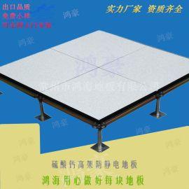 供应**钙防静电活动地板 高架地板 架空**钙活动地板