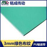 廠家供應綠色pu布紋防滑耐傳送皮帶耐磨防粘 銘成傳動