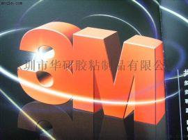 3M55261进口工业胶带厂家