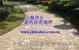 供應包頭彩色水泥壓花地坪/紹興壓印混凝土施工工藝