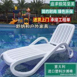 舒纳和JK01豪华塑料沙滩椅防腐防晒结实耐用