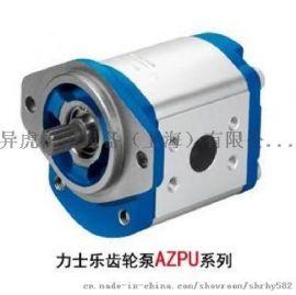 力士乐AZPJ系列齿轮泵现货上海代销