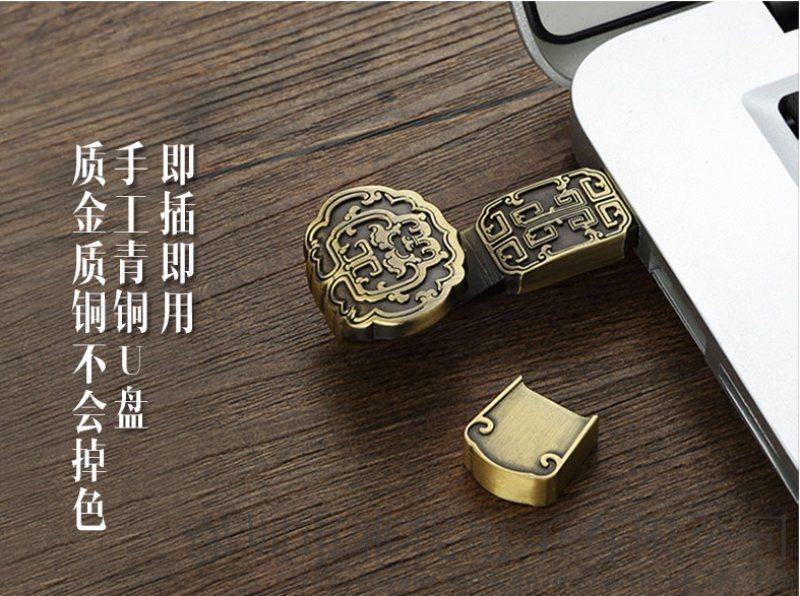 古典如意U盘 中国风u盘 金属古铜色创意礼品u盘