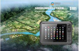 S101RFID超高頻多功能工業平板電腦