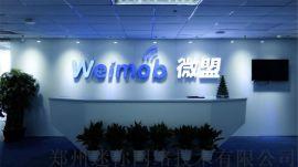 鄭州微盟公司榮獲融資中國移動互聯網產業投資價值公司
