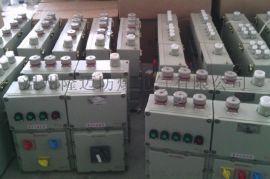 BXD-T防爆动力配电箱(非标定做)