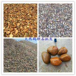 宏业奇石场供应天然鹅卵石铺路鹅卵石过滤鹅卵石厂家1