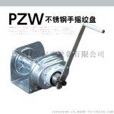 PZW不锈钢手摇绞车,日本FUJI富士原装进口