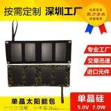 7W太陽能摺疊包 戶外太陽能移動電源充電器定製