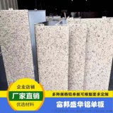 仿石紋鋁單板,仿石紋鋁單板價格,仿石紋鋁單板廠家
