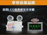 硕宝20W应急专用式LED防爆双头应急灯
