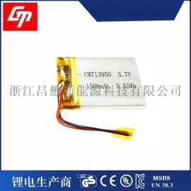 聚合物713950充电**电池3.7V 1500mah导航仪对讲机**电池