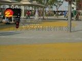 透水路面强固剂|彩色透水地坪漆|透水露骨料