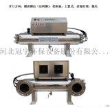 新疆烏魯木齊TOC封閉式紫外線殺菌器