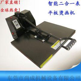 尚成厂家直销40*50cm 平板T恤烫画机
