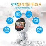 小哈AR智慧早教教育機器人兒童學習陪伴語音互動
