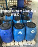 人造板环保胶粘剂,水性胶粘剂(厂家)