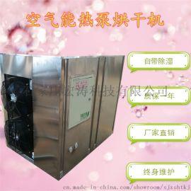 红薯干烘干机空气能热泵地瓜干燥设备