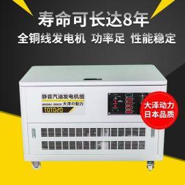 家用小型20KW静音汽油发电机