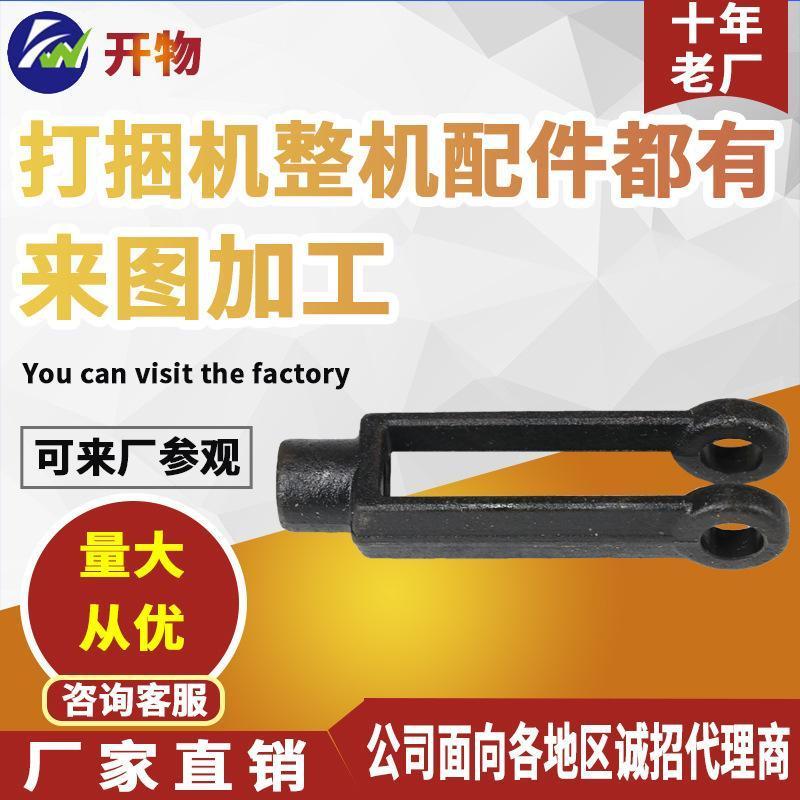 山東廠家供應打捆機配件 U型叉 銷售小方捆配件 大U型叉