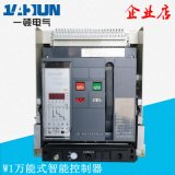 智能型万能断路器YDW1-2000/3P/4P 2000A抽屉式框架开关630 1000A
