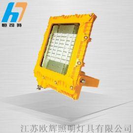 BFC6232LED防爆泛光灯/100w大功率吸壁吸顶式防爆灯价格BFC6232