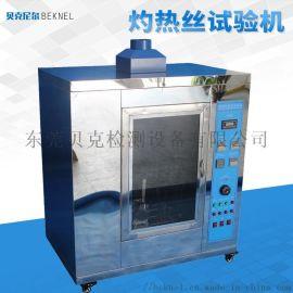 不锈钢灼热丝试验机东莞厂家供应
