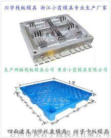 PP双面防潮板模具 塑胶插钢管仓垫板模具