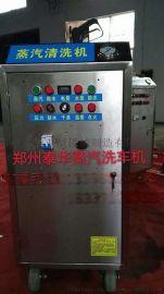 黑龙江厂家直销蒸汽洗车机郑州泰华