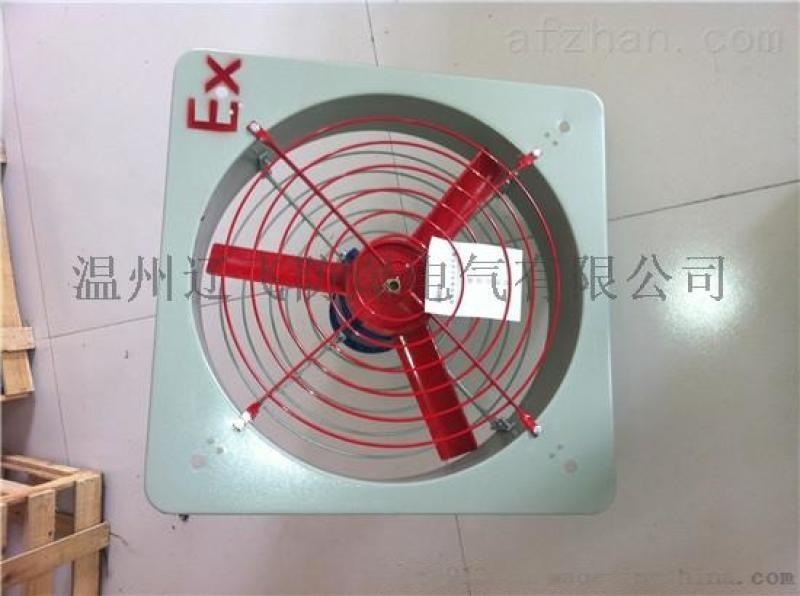 BFAG-300防爆排风扇带百叶